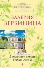 Ветреное сердце Femme Fatale: роман Вербинина В.