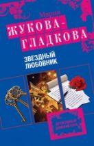 Жукова-Гладкова М. - Звездный любовник: роман' обложка книги