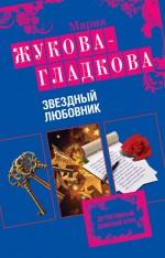 Звездный любовник: роман Жукова-Гладкова М.