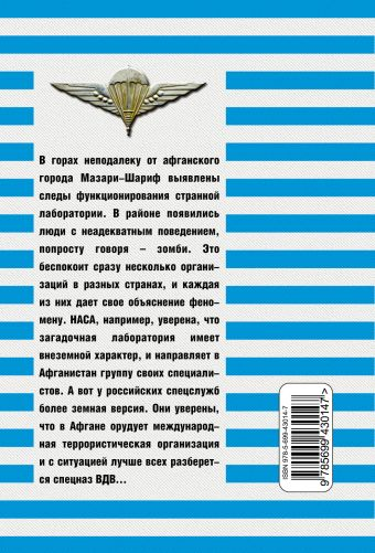 В бой идут одни офицеры: роман Зверев С.И.