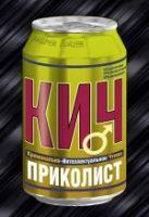 Дышев А.М. - Приколист: роман' обложка книги