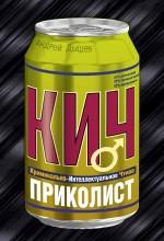 Приколист: роман Дышев А.М.