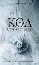 Павлоу С. - Код Атлантиды' обложка книги