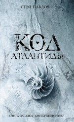 Код Атлантиды