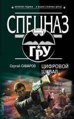Цифровой шквал: роман Самаров С.В.