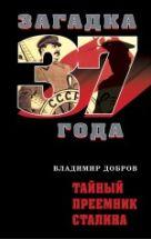 Добров В.Н. - Тайный преемник Сталина' обложка книги