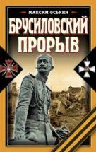 Оськин М.В. - Брусиловский прорыв' обложка книги