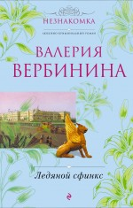 Ледяной сфинкс: роман Вербинина В.