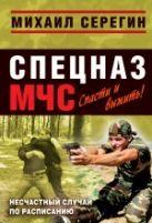 Серегин М.Г. - Несчастный случай по расписанию: роман' обложка книги