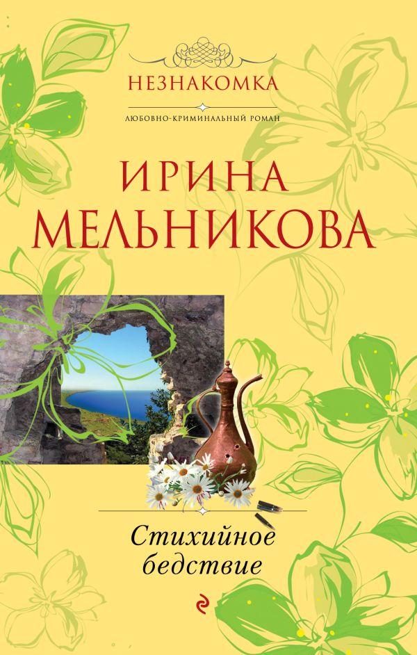 Стихийное бедствие Мельникова И.А.