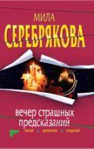 Серебрякова М. - Вечер страшных предсказаний: повесть' обложка книги