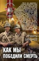 Бикбаев Р.Н. - Как мы победили смерть' обложка книги