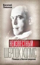 Ливанов В. - Неизвестный Шерлок Холмс: Помни о белой вороне' обложка книги