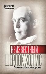 Неизвестный Шерлок Холмс: Помни о белой вороне