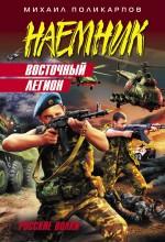 Восточный легион: роман