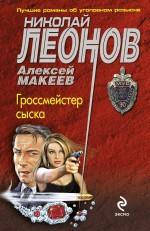 Гроссмейстер сыска: роман Леонов Н.И., Макеев А.В.