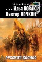 Новак И., Ночкин В. - Русский космос' обложка книги