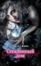 Кейн Р. - Стеклянный дом' обложка книги