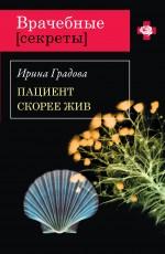 Пациент скорее жив: роман Градова И.