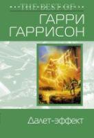 Гаррисон Г. - Далет-эффект' обложка книги