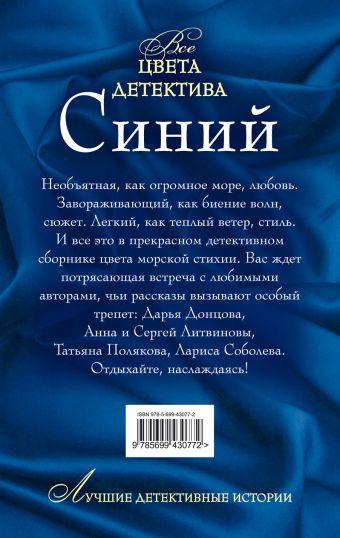 Синий: рассказы