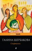 Щербакова Г. - Спартанки' обложка книги