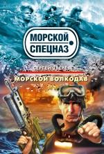 Морской волкодав Зверев С.И.