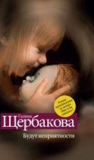 Щербакова Г. - Будут неприятности' обложка книги