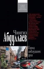 Город заблудших душ: роман