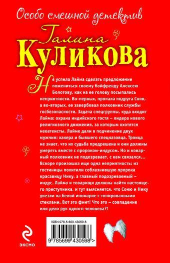 Рукопашная с купидоном: повесть Куликова Г.М.