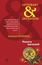 Монета желаний: роман Солнцева Н.А.