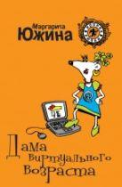 Южина М.Э. - Дама виртуального возраста: роман' обложка книги