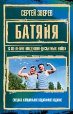 Батяня. К 80-летию Воздушно-Десантных Войск