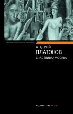 Счастливая Москва: роман, повести и рассказы