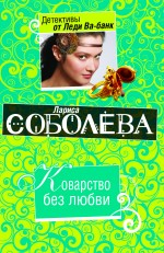 Коварство без любви: роман Соболева Л.П.