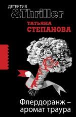 Флердоранж - аромат траура: роман