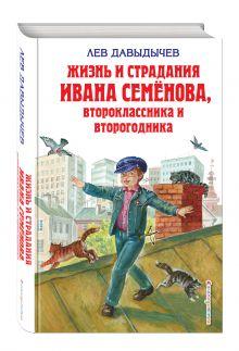 Жизнь и страдания Ивана Семёнова, второклассника и второгодника (ил. Г. Валька)