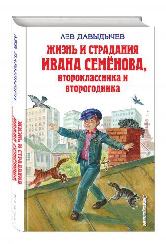 Лев Давыдычев - Жизнь и страдания Ивана Семёнова, второклассника и второгодника (ил. Г. Валька) обложка книги