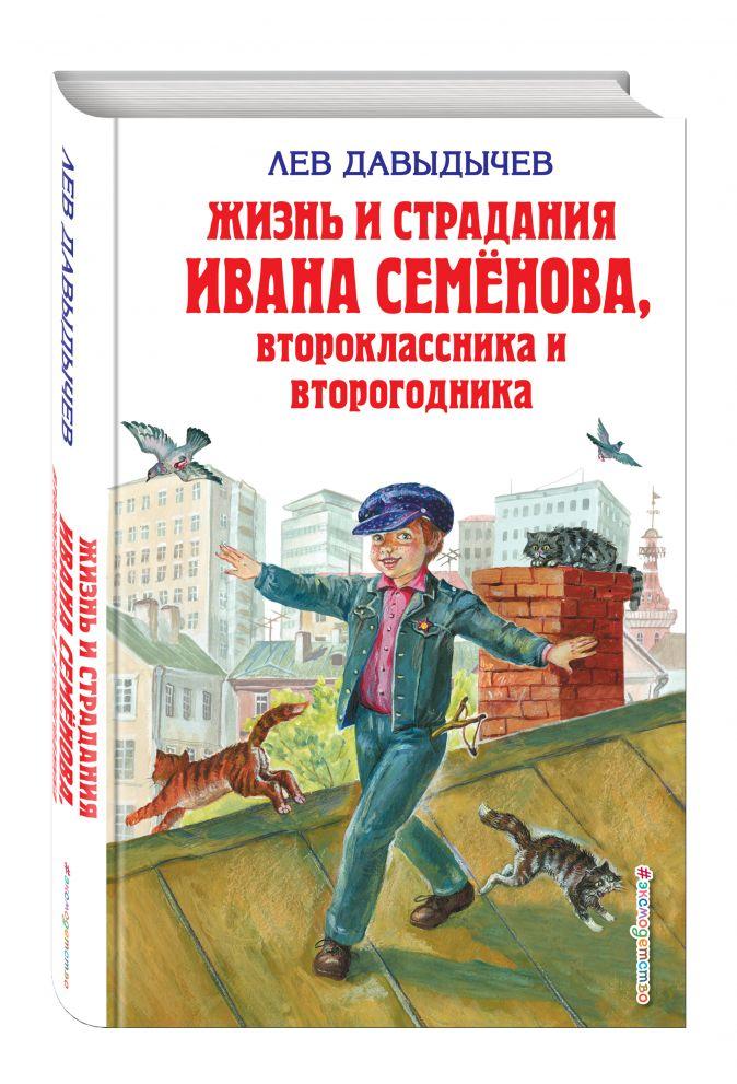 Жизнь и страдания Ивана Семёнова, второклассника и второгодника (ил. Г. Валька) Лев Давыдычев