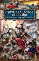 Поротников В.П. - Грюнвальдское побоище. Русские полки против крестоносцев' обложка книги