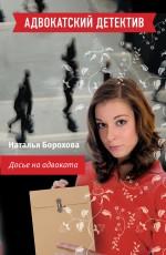 Досье на адвоката: роман