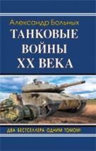 Больных А.Г. - Танковые войны XX века' обложка книги