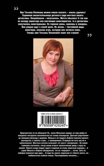 Предчувствия ее не обманули Полякова Т.В.