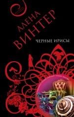 Черные ирисы: роман Винтер А.