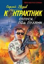 Отпуск под пулями: роман Зверев С.И.