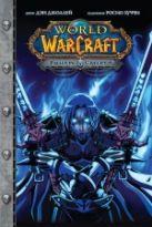 Джоллей Д. - World of Warcraft. Рыцарь смерти' обложка книги