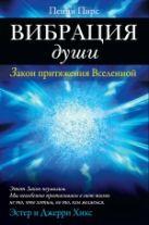Пенни П. - Вибрация души: Закон притяжения Вселенной' обложка книги
