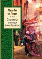 Абу-ль-Аляаль-Маарри - Стихотворения в переводах Арсения Тарковского' обложка книги