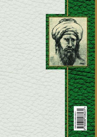 Стихотворения в переводах Арсения Тарковского Абу-ль-Аляаль-Маарри