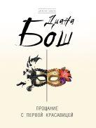 Бош Д. - Прощание с первой красавицей' обложка книги